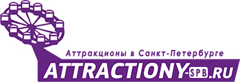Аттракционы СПб
